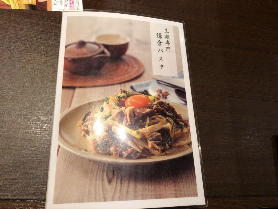 鎌倉パスタ横浜ワールドポーターズのメニュー