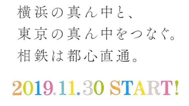 """""""横浜の真ん中と、東京の真ん中をつなぐ。相鉄は都心直通。"""" 相鉄・JR直通線スローガン"""