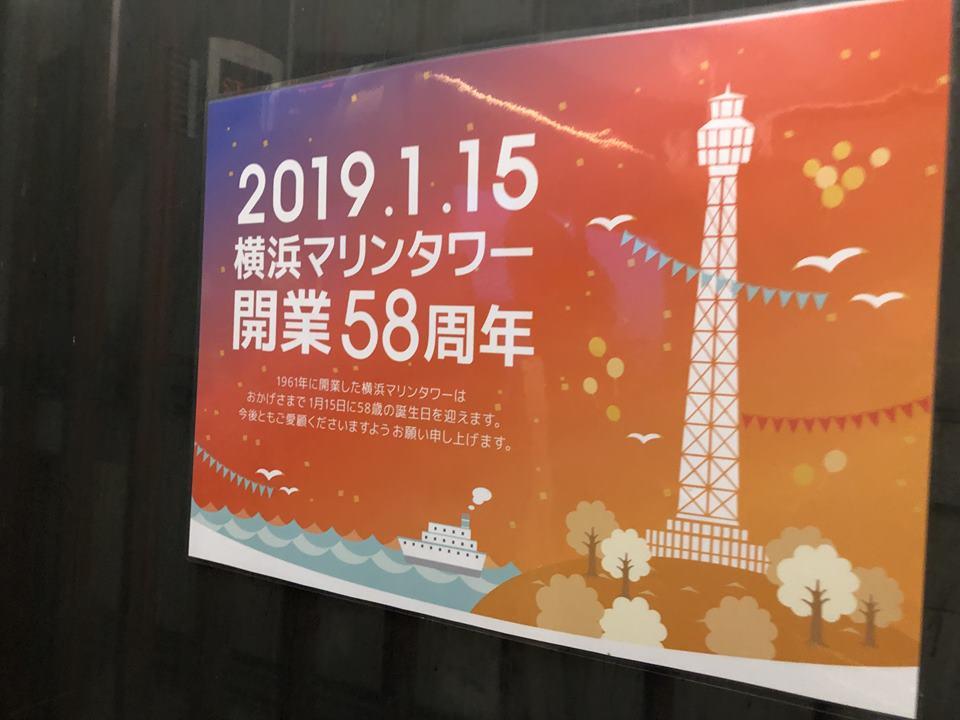 横浜マリンタワー58周年ポスター