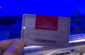 原鉄道模型博物館の年パス「原鉄プレミアムカード」