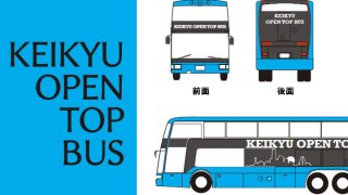 「KEIKYU OPEN TOP BUS 横浜」車両イメージ