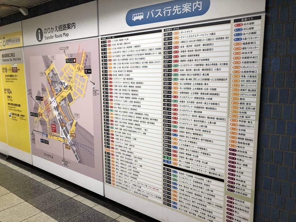 横浜駅のバスターミナル一覧表