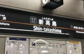 みなとみらい線「新高島駅」の写真
