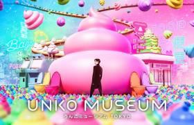 MAXうんこカワイイ「うんこミュージアム TOKYO」のイメージ画像