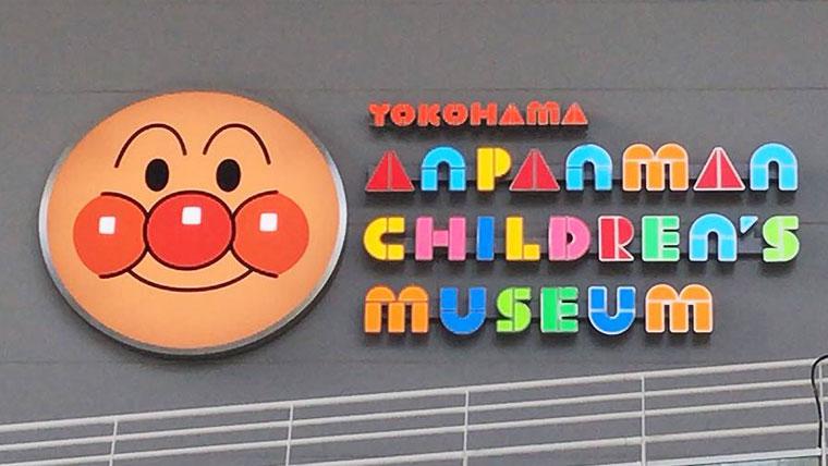 横浜アンパンマンこどもミュージアムのロゴ