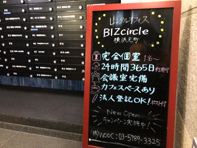横浜元町ショッピングストリートにできた「BIZcomfort(ビズコンフォート)」のBIZcircle案内パネル写真