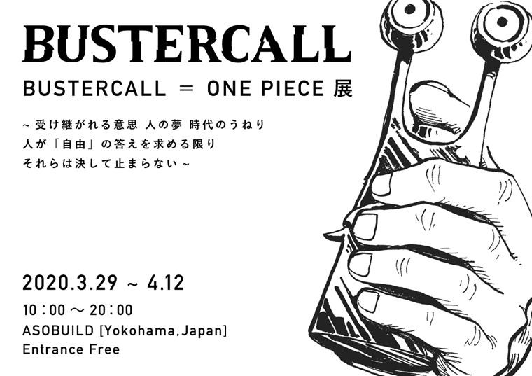 横浜駅アソビルで開催の「BUSTERCALL=ONE PIECE展」イメージポスター