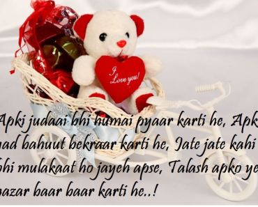 101 Valentine's day Message in Hindi Poems Whatsapp Pics SMS Facebook Images