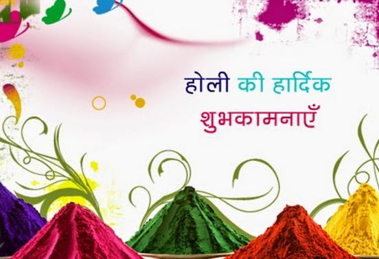 happy holi greetings for him her