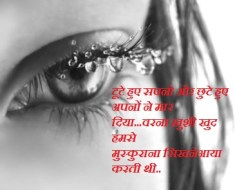 100 Sad Whatsapp status quotes in Hindi
