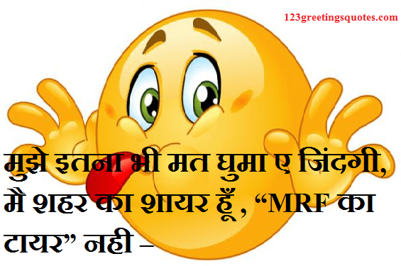 100 Best Funny Whatsapp status messages in Hindi
