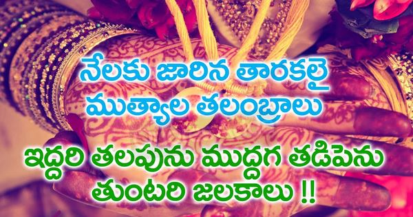 birthday messages in telugu