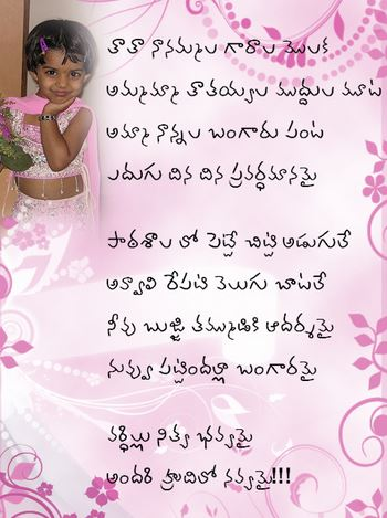 birthday quotes in telugu