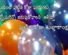 happy birthday telugu