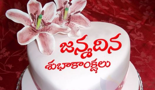 birthday wishes in telugu font with pictures