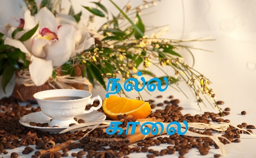 good morning in tamil sms