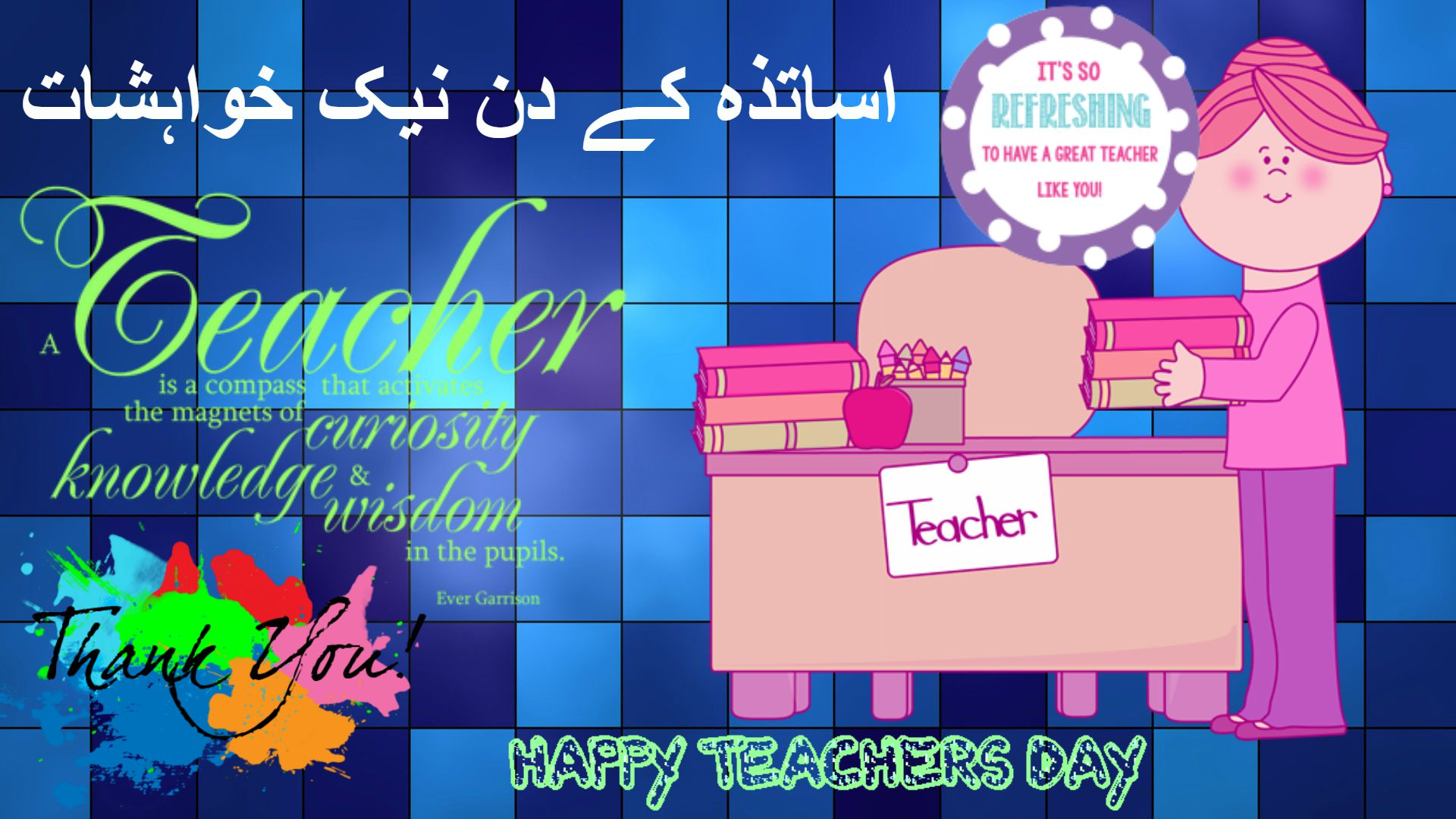 Teachers day wishes in urdu - Best Greetings Quotes 2016