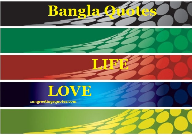 bangla love quotes in bengali language