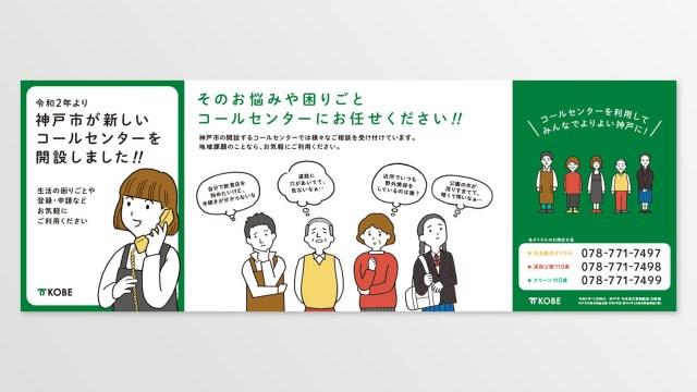 神戸市 コールセンター案内冊子