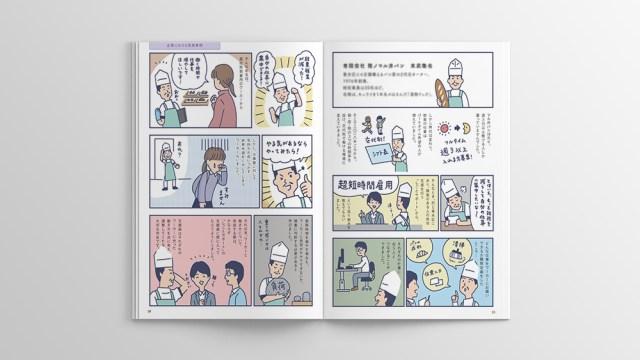 神戸市 超短時間雇用事例集 マンガ