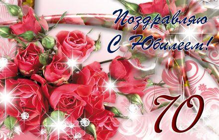 Блестящие розы на 70 День рождения. С днём рождения 70 лет ...