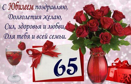 Букет роз в вазе на 65 День рождения. С днём рождения 65 ...