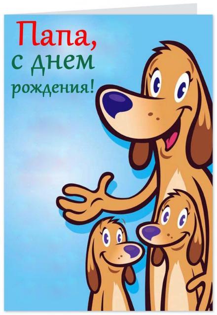 Открытка, с днем рождения папе, поздравление, собачки ...