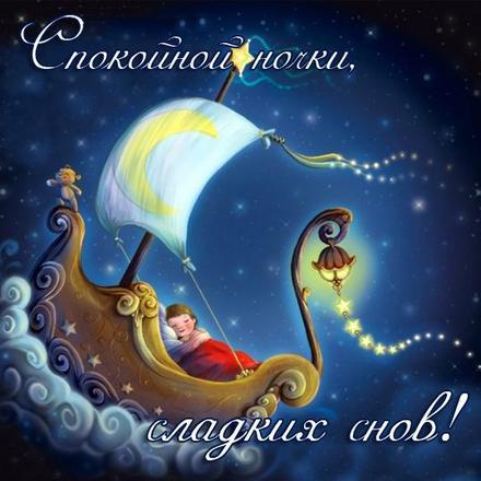 Сказочная открытка, спокойной ночи, сладких снов, открытка ...