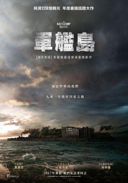 軍艦島-高清-線上看-http://i1.wp.com/123tw.net | 歐博娛樂城-http://i1.wp.com/123tw.net