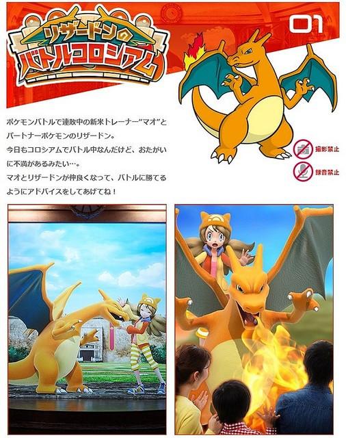 pokemon-gym1