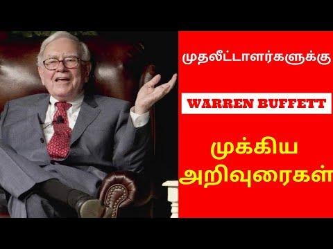 STOCK MARKET IDEA|INVESTORS – WARREN BUFFETT|INVESTMENT IDEA|முதலீடுகள்|