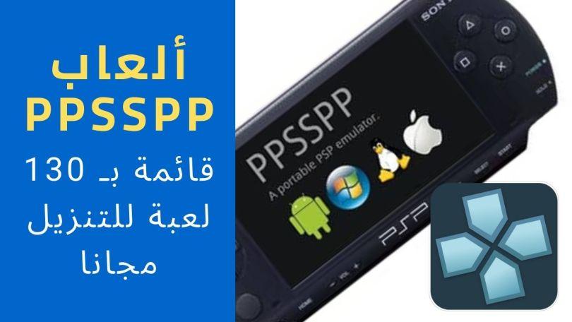 العاب PPSSPP [قائمة بـ 130 لعبة للتنزيل مجانا]