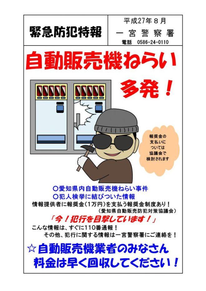 H27.8緊急防犯特報(自動機)