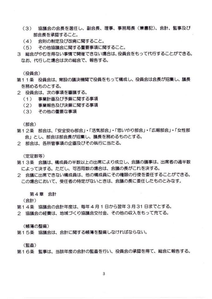 地域づくり協議会会則6-3