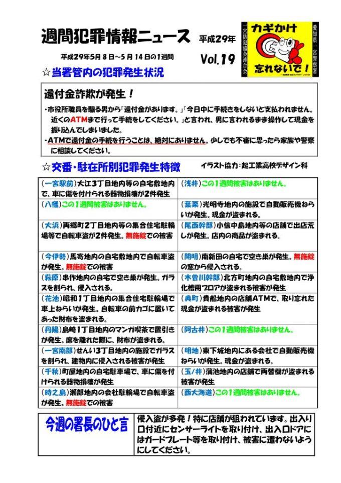 週間犯罪ニュース19