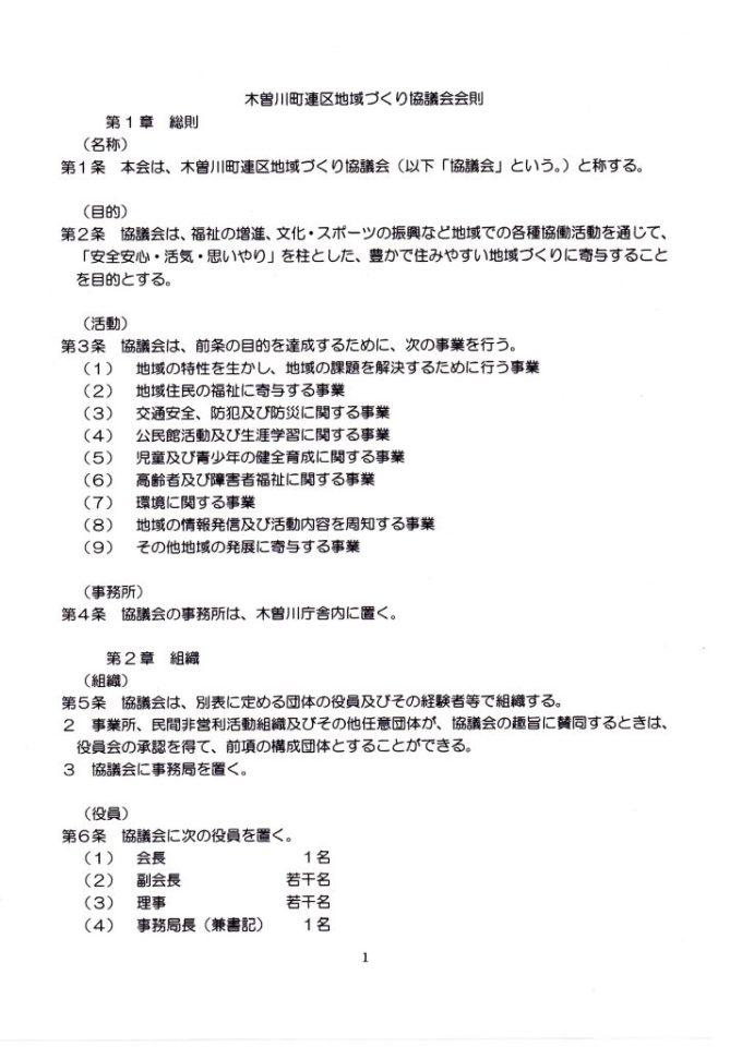 地域づくり協議会会則6-1