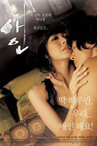 The Intimate (2005)