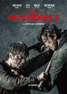 The Scoundrels (2018)