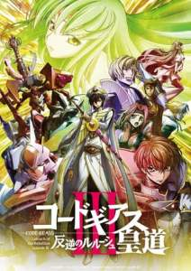 Code Geass: Lelouch of the Rebellion – Emperor (2018)