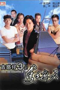 Young and Dangerous 3 (1996)