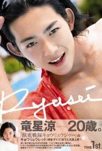Ryusei Cover