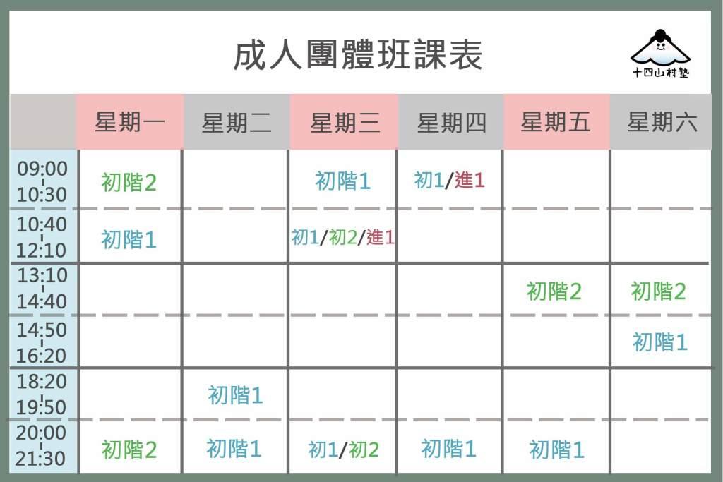 十四山村塾團體班課表
