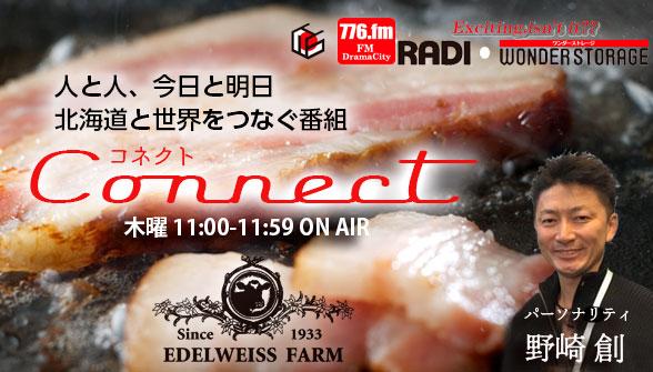 【出演】776FMラジオ 野崎創氏MC「connect」 隔週木曜コーナー「アナザーエディション」