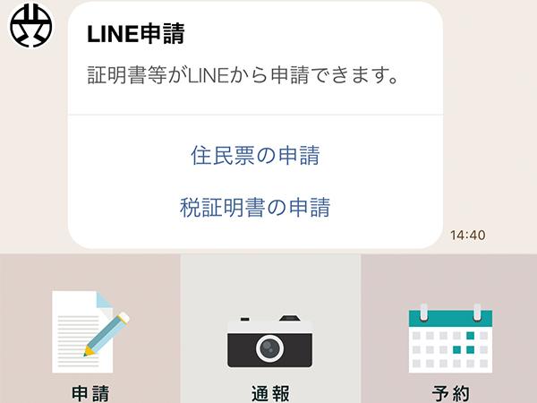 東京都渋谷区は、本日4月1日から渋谷区の住民に対して「住民票の写し」が「LINE」で請求ができるように
