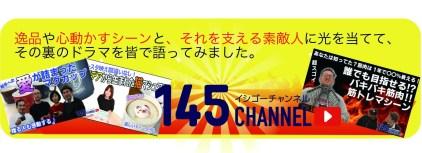 145チャンネルに誘導2