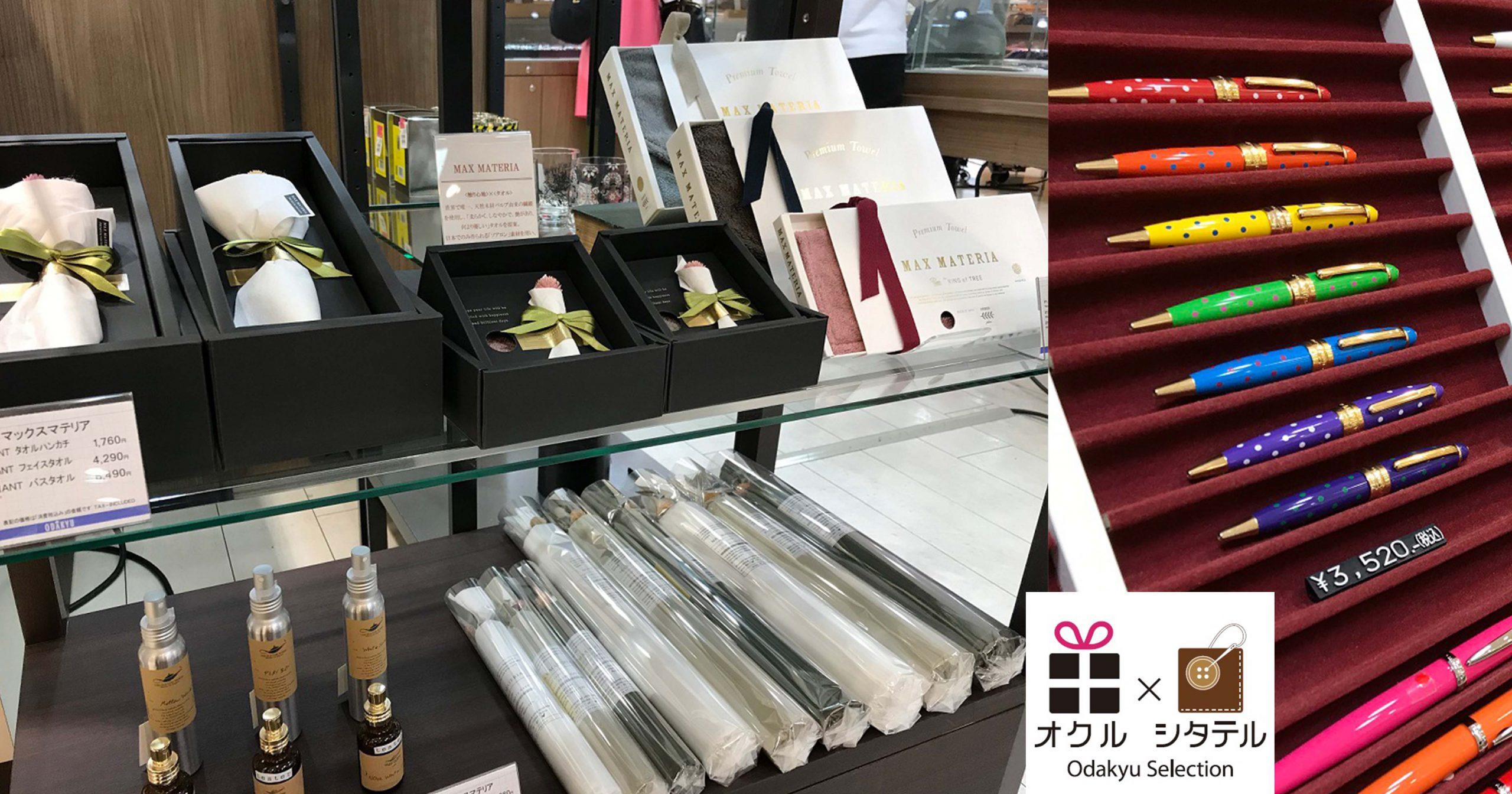小田急百貨店 メンズ 自主編集型小型店 で eコマース連携も