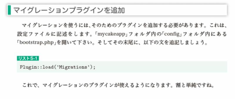 マイグレーションを使うには、そのためのプラグインを追加する必要があります。これは、設定ファイルに記述をします。「mycakeapp」フォルダ内の「config」フォルダ内にある「bootstrap.php」を開いてください。そしてその末尾に、「Plugin::load('Migrations');」を追記しましょう。