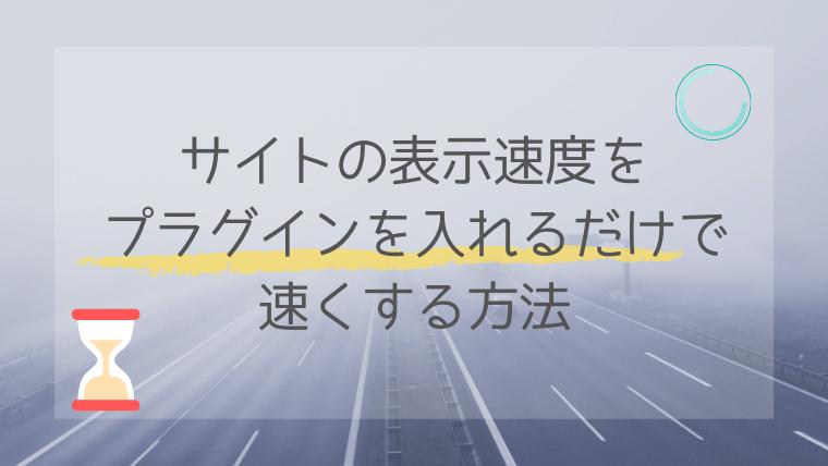 サイトの表示速度をプラグインを入れるだけで速くする方法