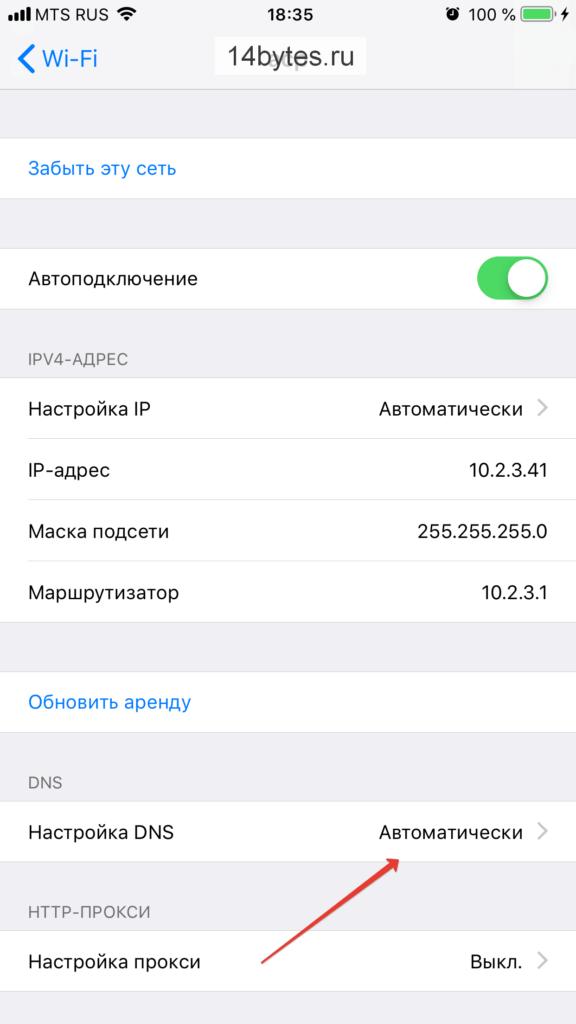 iOS Wi-Fi