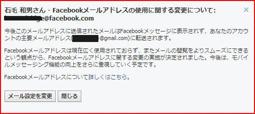 今後Facebookメールアドレスは、一般のフリーメールと同じになってしまうのか?